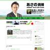 前衆議院議員 浅野貴博氏のオフィシャルWEBサイトを制作