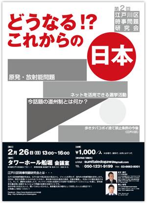 edogawajiji2th_02.jpg
