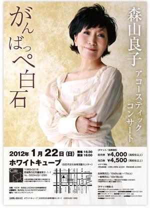 ryokomoriyama_news_01.jpg