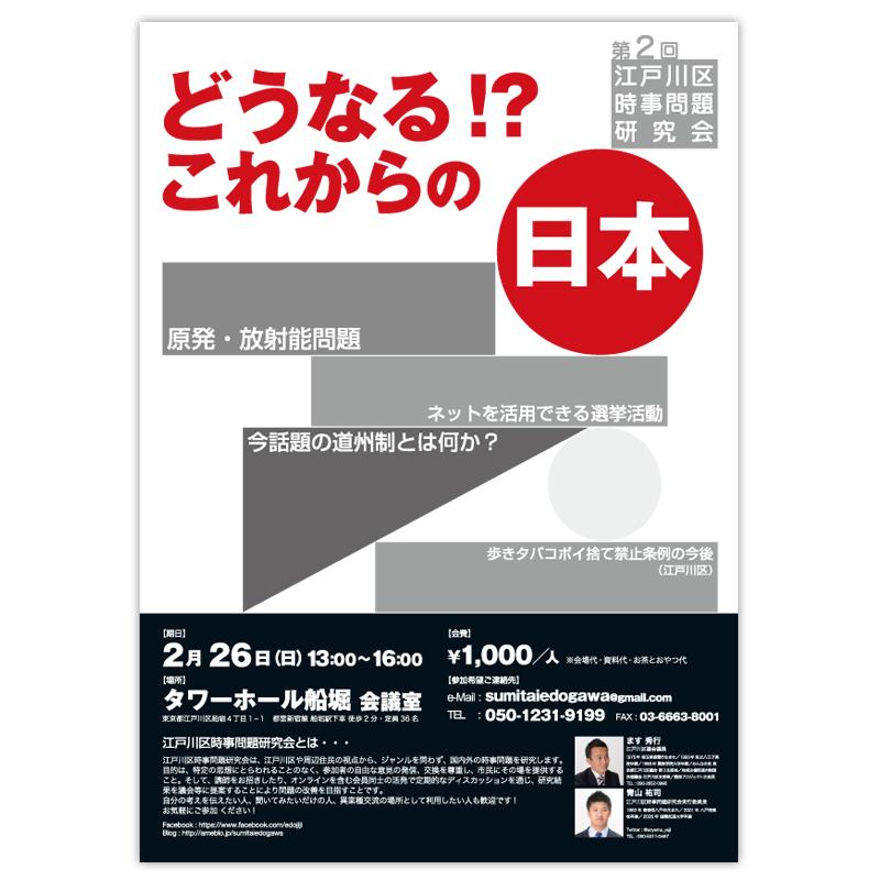edogawajiji2th_01.png
