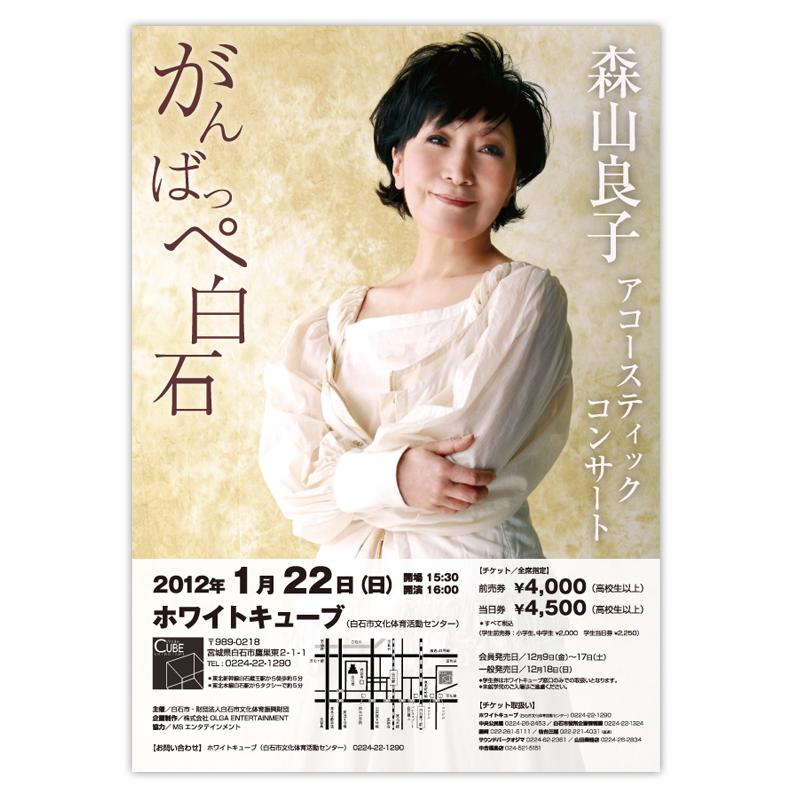 ryokomoriyama_01.png